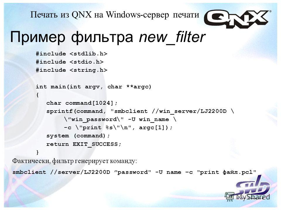 Пример фильтра new_filter #include int main(int argv, char **argc) { char command[1024]; sprintf(command,