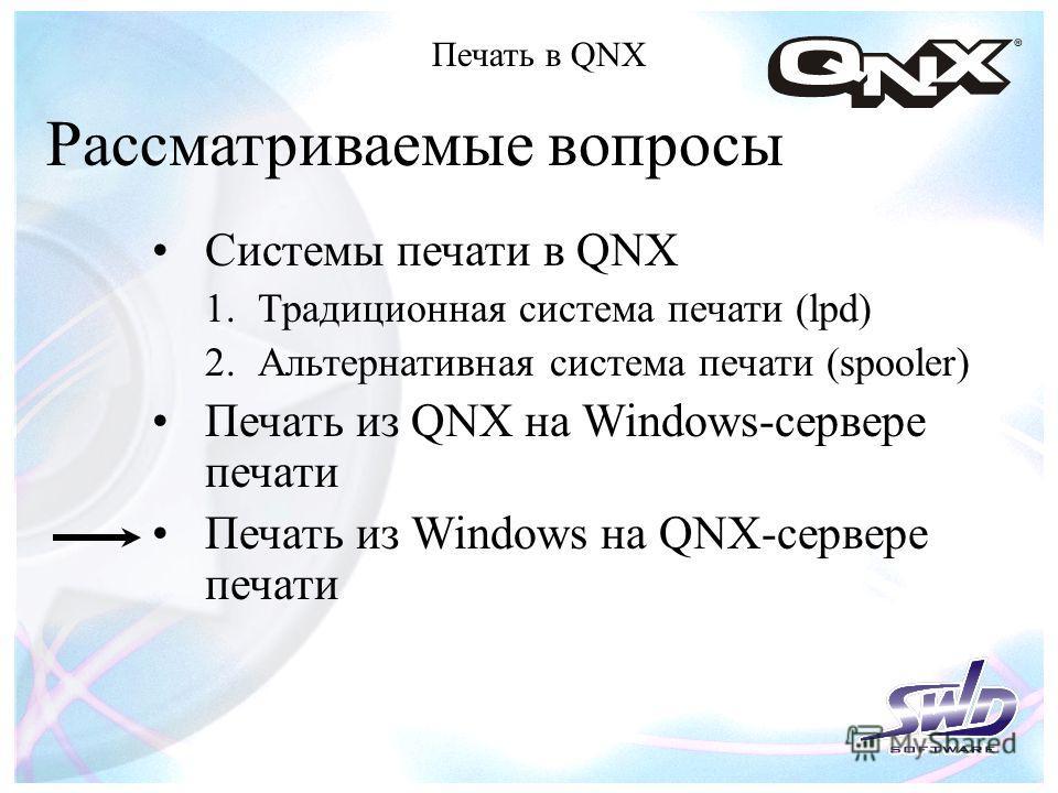 Рассматриваемые вопросы Печать в QNX Системы печати в QNX 1.Традиционная система печати (lpd) 2.Альтернативная система печати (spooler) Печать из QNX на Windows-сервере печати Печать из Windows на QNX-сервере печати