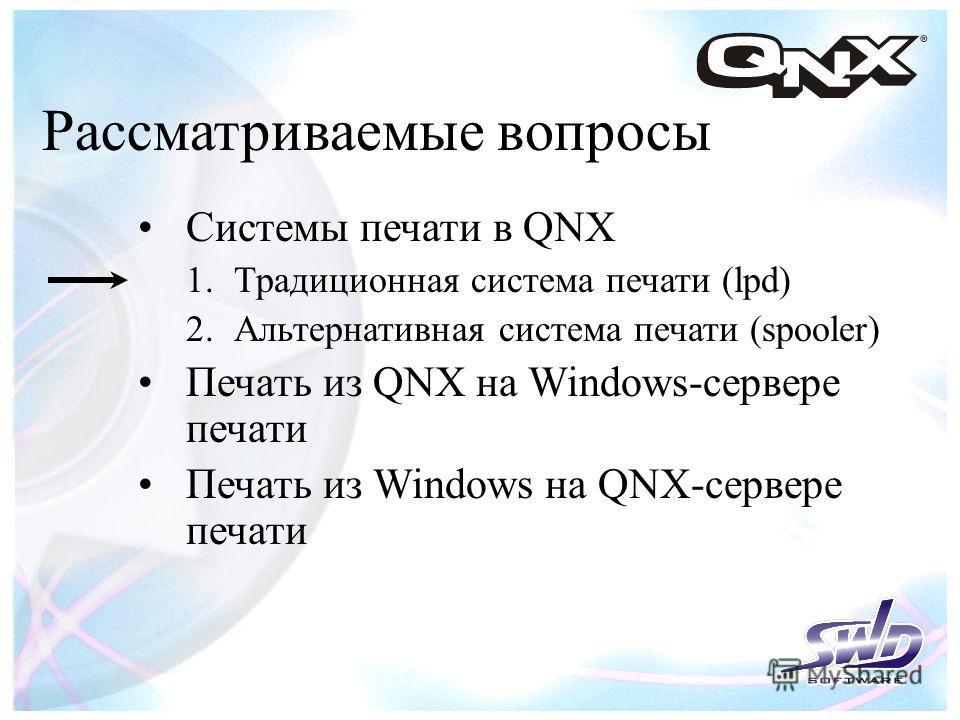 Рассматриваемые вопросы Системы печати в QNX 1.Традиционная система печати (lpd) 2.Альтернативная система печати (spooler) Печать из QNX на Windows-сервере печати Печать из Windows на QNX-сервере печати