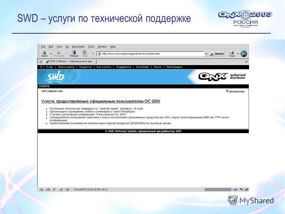 SWD – услуги по технической поддержке