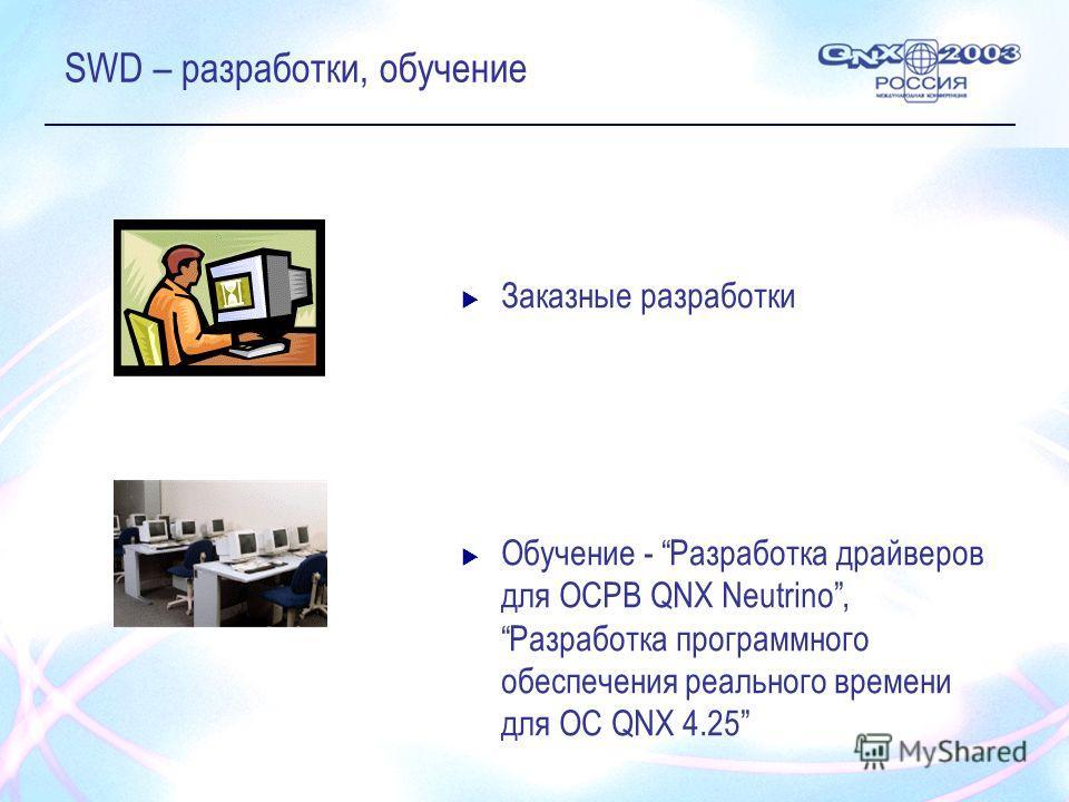 SWD – разработки, обучение Заказные разработки Обучение - Разработка драйверов для ОСРВ QNX Neutrino,Разработка программного обеспечения реального времени для ОС QNX 4.25