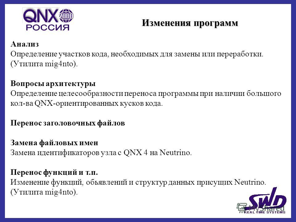 Изменения программ Анализ Определение участков кода, необходимых для замены или переработки. (Утилита mig4nto). Вопросы архитектуры Определение целесообразности переноса программы при наличии большого кол-ва QNX-ориентированных кусков кода. Перенос з