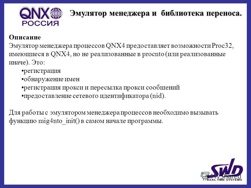 Эмулятор менеджера и библиотека переноса. Описание Эмулятор менеджера процессов QNX4 предоставляет возможности Proc32, имеющиеся в QNX4, но не реализованные в procnto (или реализованные иначе). Это: регистрация обнаружение имен регистрация прокси и п