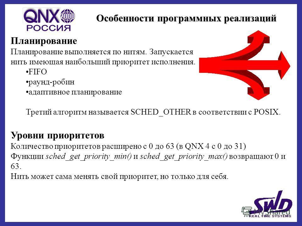 Особенности программных реализаций Планирование Планирование выполняется по нитям. Запускается нить имеющая наибольший приоритет исполнения. FIFO раунд-робин адаптивное планирование Третий алгоритм называется SCHED_OTHER в соответствии с POSIX. Уровн