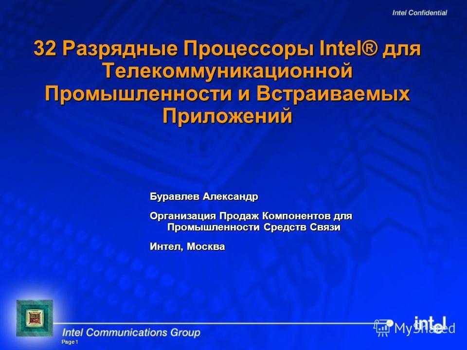 Page 1 32 Разрядные Процессоры Intel® для Телекоммуникационной Промышленности и Встраиваемых Приложений Буравлев Александр Организация Продаж Компонентов для Промышленности Средств Связи Интел, Москва