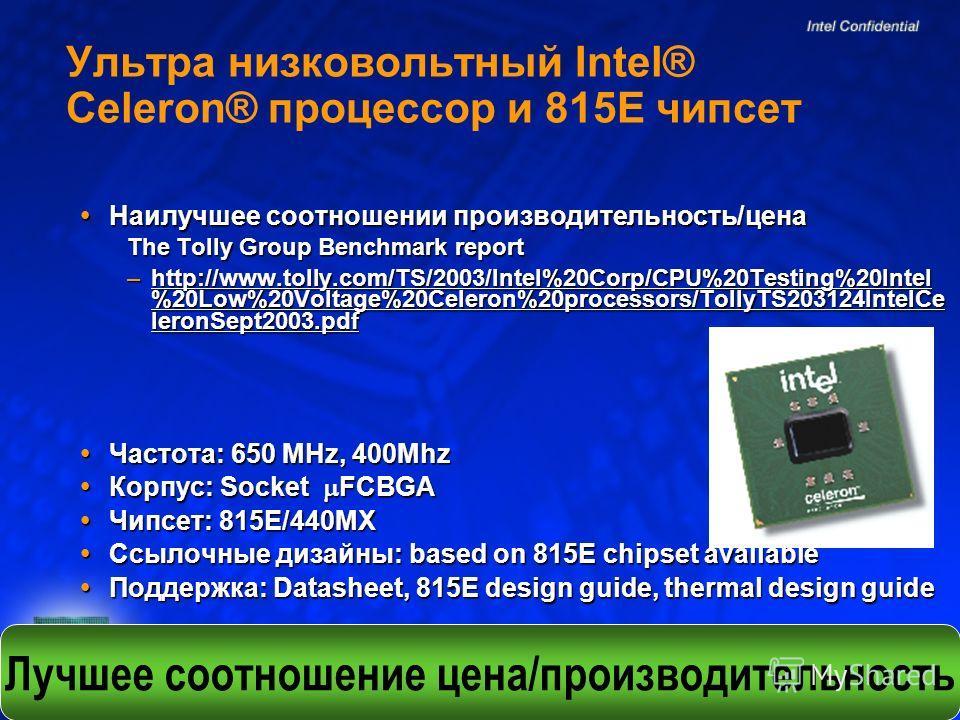 Page 11 Ультра низковольтный Intel® Celeron® процессор и 815E чипсет Наилучшее соотношении производительность/цена Наилучшее соотношении производительность/цена The Tolly Group Benchmark report –http://www.tolly.com/TS/2003/Intel%20Corp/CPU%20Testing