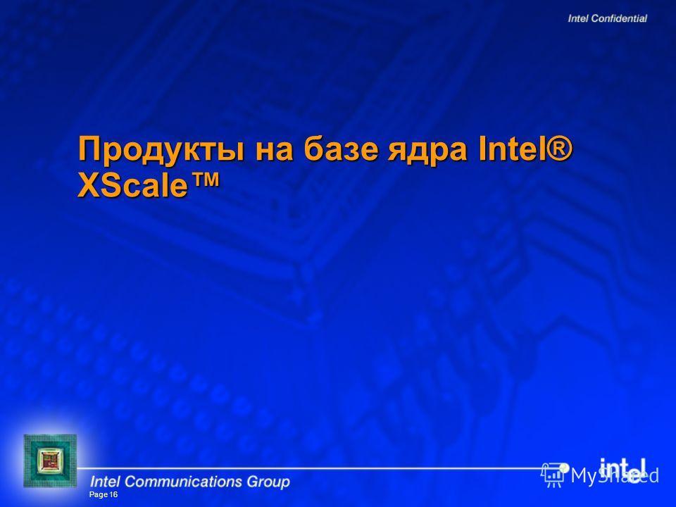 Page 16 Продукты на базе ядра Intel® XScale