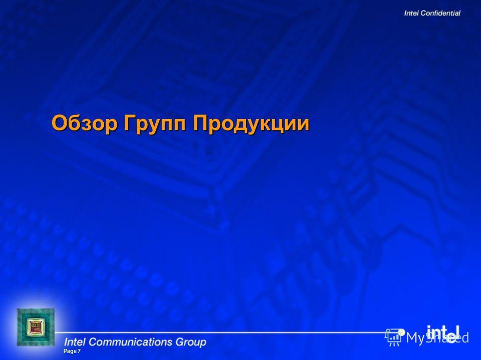 Page 7 Обзор Групп Продукции