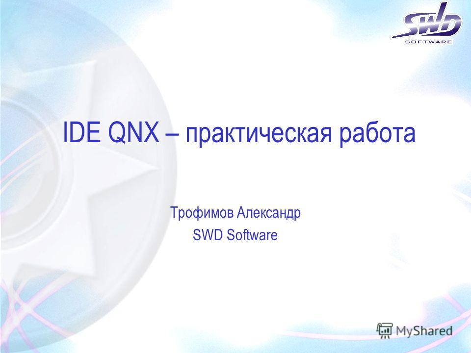 IDE QNX – практическая работа Трофимов Александр SWD Software