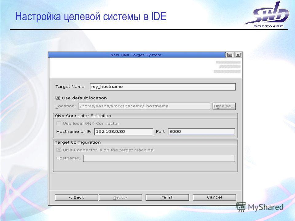 Настройка целевой системы в IDE