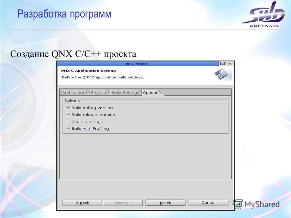 Разработка программ Создание QNX C/C++ проекта
