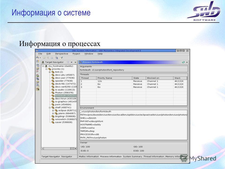 Информация о системе Информация о процессах
