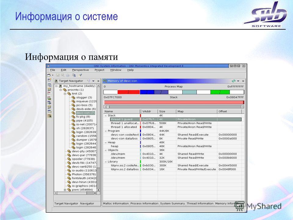 Информация о системе Информация о памяти