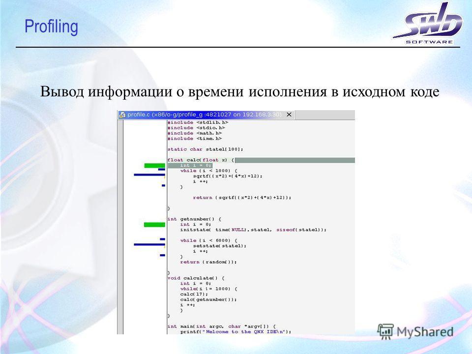 Profiling Вывод информации о времени исполнения в исходном коде