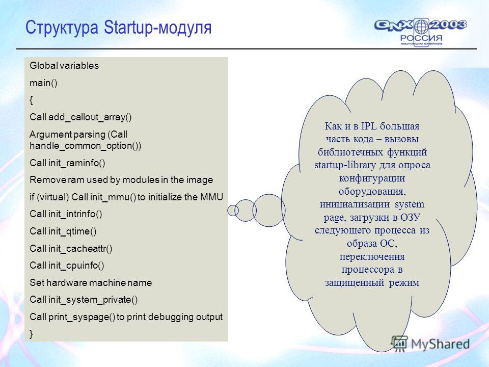 Структура Startup-модуля Global variables main() { Call add_callout_array() Argument parsing (Call handle_common_option()) Call init_raminfo() Remove ram used by modules in the image if (virtual) Call init_mmu() to initialize the MMU Call init_intrin