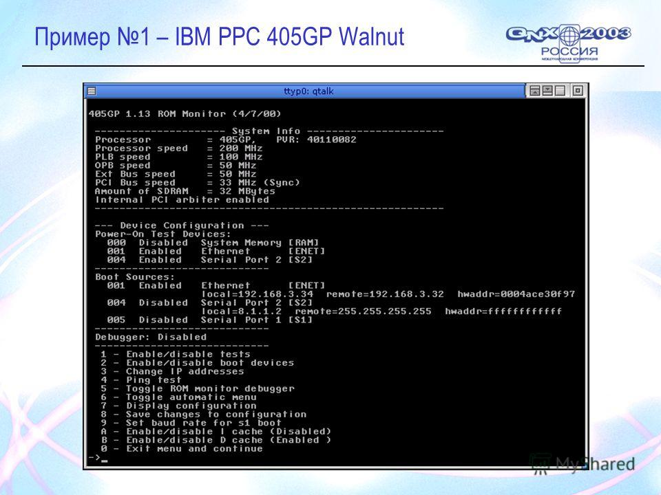 Пример 1 – IBM PPC 405GP Walnut