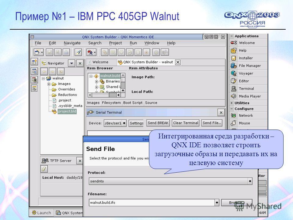 Пример 1 – IBM PPC 405GP Walnut Интегрированная среда разработки – QNX IDE позволяет строить загрузочные образы и передавать их на целевую систему