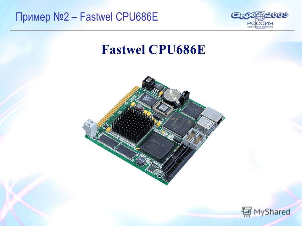 Пример 2 – Fastwel CPU686E Fastwel CPU686E