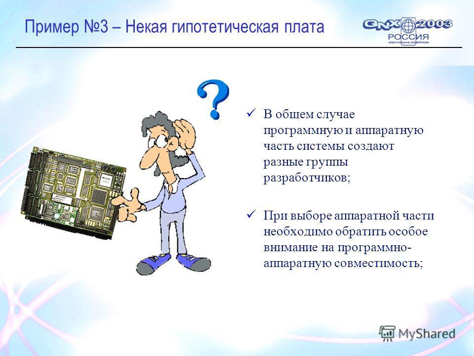 Пример 3 – Некая гипотетическая плата В общем случае программную и аппаратную часть системы создают разные группы разработчиков; При выборе аппаратной части необходимо обратить особое внимание на программно- аппаратную совместимость;