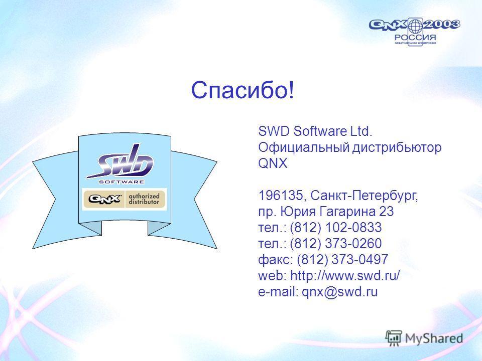 SWD Software Ltd. Официальный дистрибьютор QNX 196135, Санкт-Петербург, пр. Юрия Гагарина 23 тел.: (812) 102-0833 тел.: (812) 373-0260 факс: (812) 373-0497 web: http://www.swd.ru/ e-mail: qnx@swd.ru Спасибо!