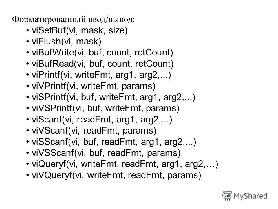 Форматированный ввод/вывод: viSetBuf(vi, mask, size) viFlush(vi, mask) viBufWrite(vi, buf, count, retCount) viBufRead(vi, buf, count, retCount) viPrintf(vi, writeFmt, arg1, arg2,...) viVPrintf(vi, writeFmt, params) viSPrintf(vi, buf, writeFmt, arg1,