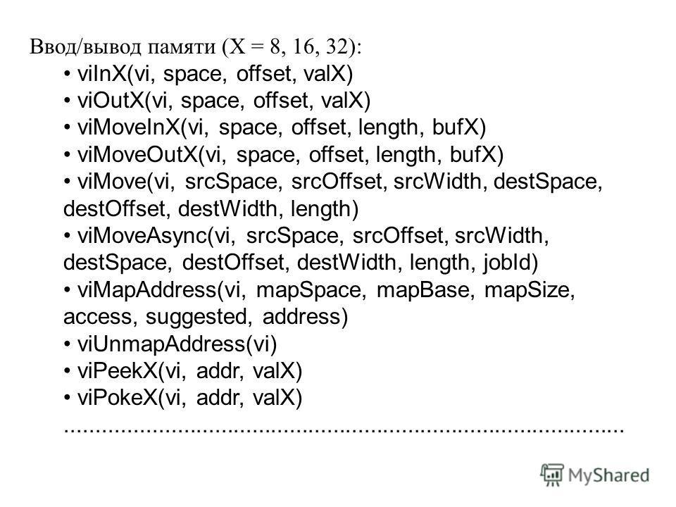 Ввод/вывод памяти (X = 8, 16, 32): viInX(vi, space, offset, valX) viOutX(vi, space, offset, valX) viMoveInX(vi, space, offset, length, bufX) viMoveOutX(vi, space, offset, length, bufX) viMove(vi, srcSpace, srcOffset, srcWidth, destSpace, destOffset,