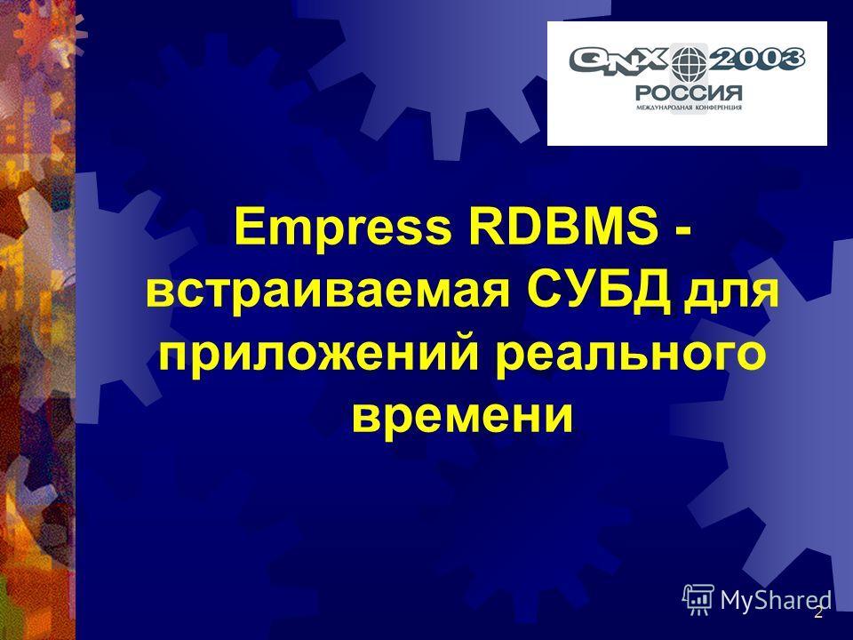 2 Empress RDBMS - встраиваемая СУБД для приложений реального времени