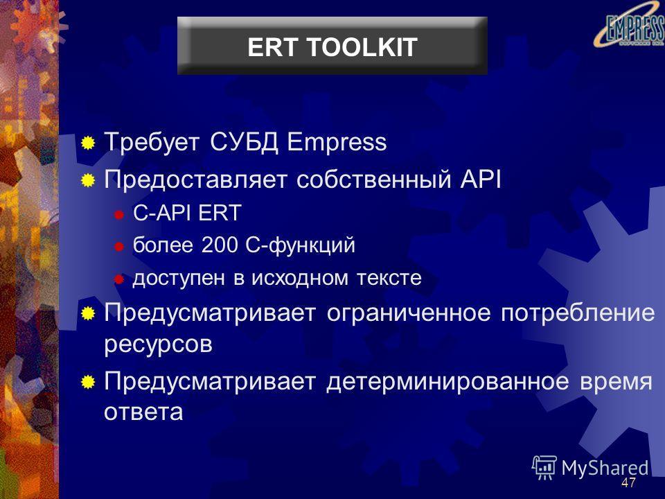 47 Требует СУБД Empress Предоставляет собственный API C-API ERT более 200 С-функций доступен в исходном тексте Предусматривает ограниченное потребление ресурсов Предусматривает детерминированное время ответа ERT TOOLKIT