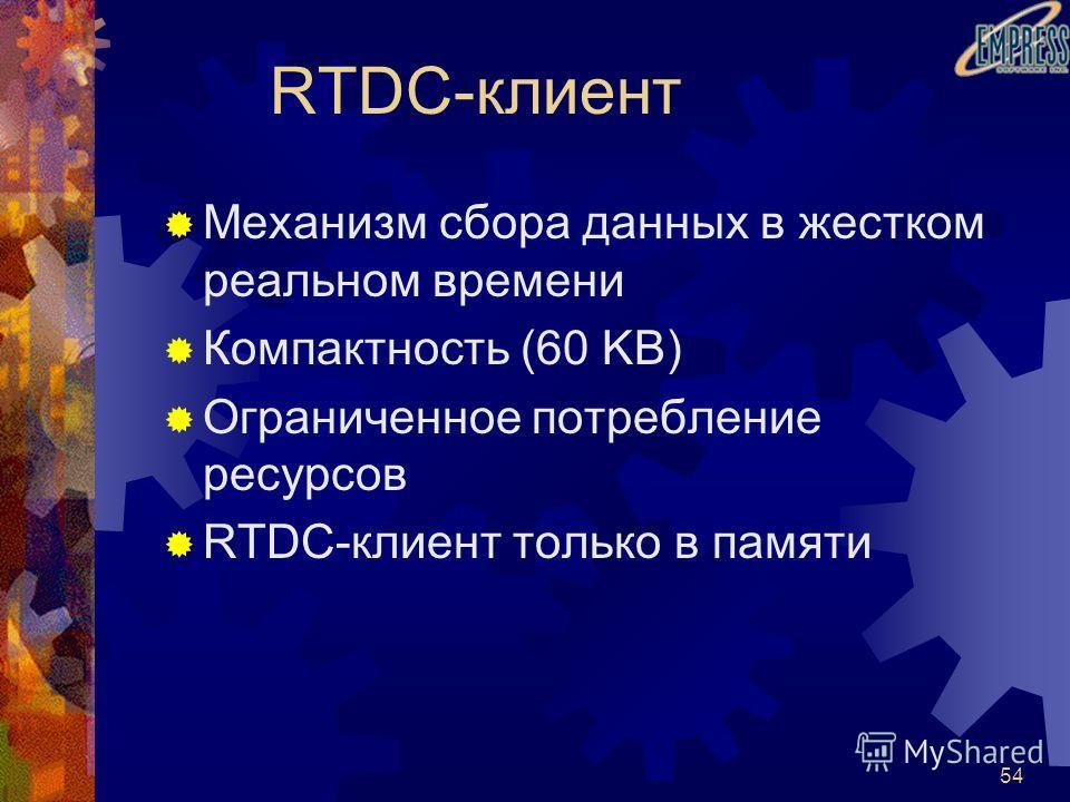 54 RTDC-клиент Механизм сбора данных в жестком реальном времени Компактность (60 KB) Ограниченное потребление ресурсов RTDC-клиент только в памяти
