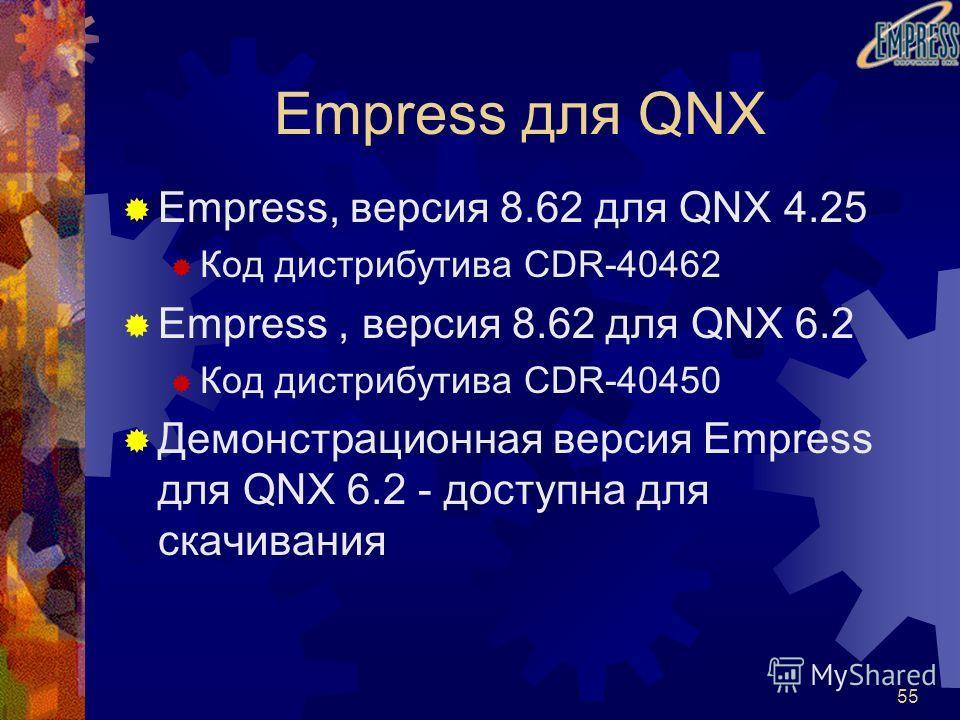 55 Empress для QNX Empress, версия 8.62 для QNX 4.25 Код дистрибутива CDR-40462 Empress, версия 8.62 для QNX 6.2 Код дистрибутива CDR-40450 Демонстрационная версия Empress для QNX 6.2 - доступна для скачивания