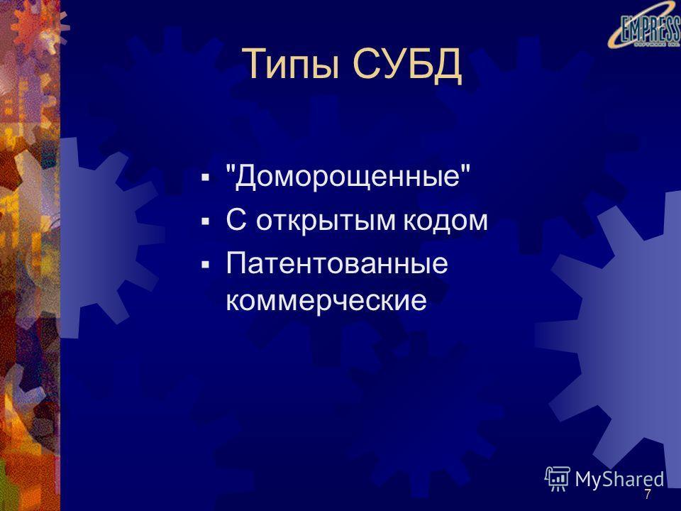 7 Доморощенные С открытым кодом Патентованные коммерческие Типы СУБД