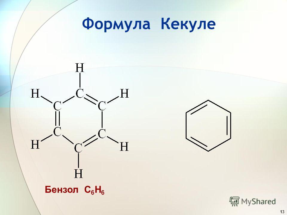13 Формула Кекуле Бензол С 6 Н 6
