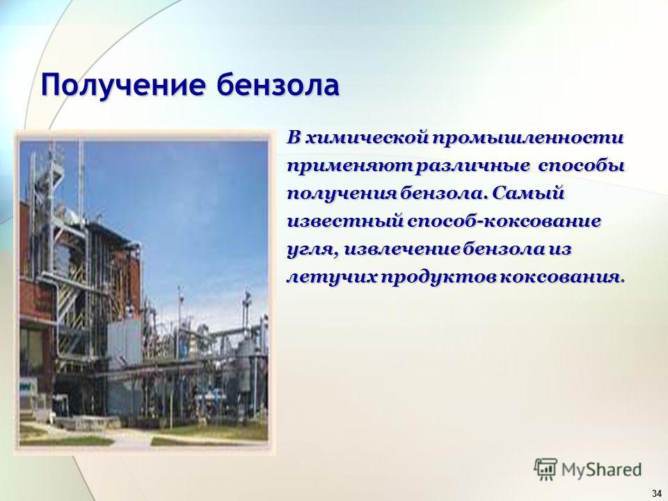 34 В химической промышленности применяют различные способы получения бензола. Самый известный способ-коксование угля, извлечение бензола из летучих продуктов коксованияВ химической промышленности применяют различные способы получения бензола. Самый и
