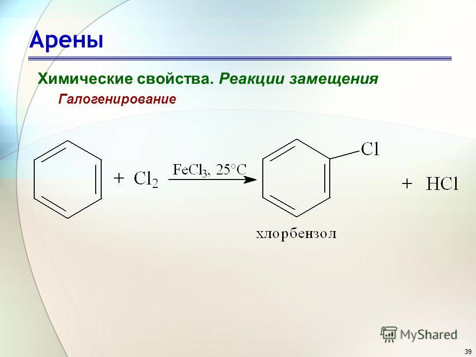 39 Арены Химические свойства. Реакции замещения Галогенирование