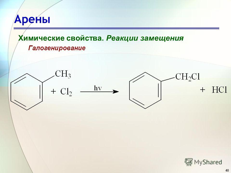 40 Арены Химические свойства. Реакции замещения Галогенирование
