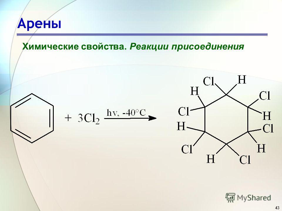 43 Арены Химические свойства. Реакции присоединения