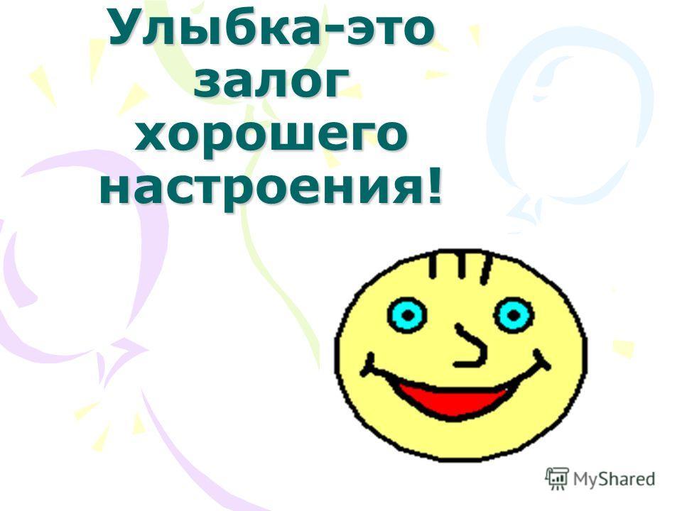 Улыбка-это залог хорошего настроения!