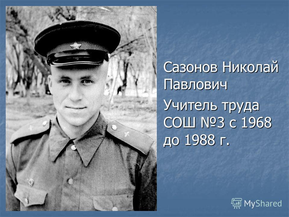 Сазонов Николай Павлович Учитель труда СОШ 3 с 1968 до 1988 г.