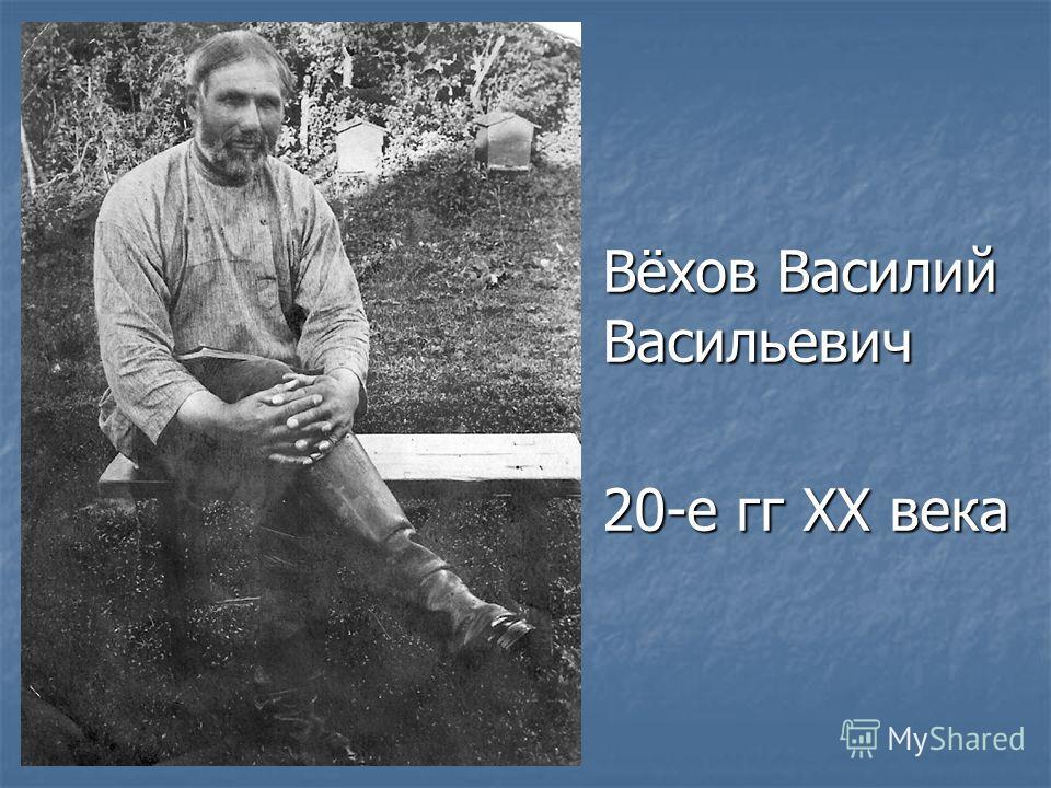 Вёхов Василий Васильевич 20-е гг XX века