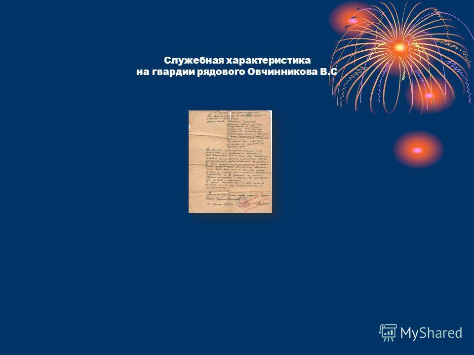 Служебная характеристика на гвардии рядового Овчинникова В.С