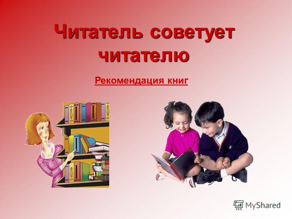 Читатель советует читателю Рекомендация книг