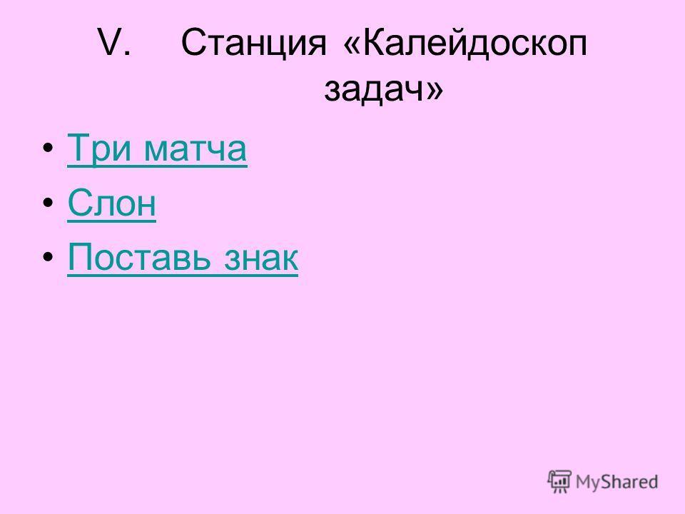 V.Станция «Калейдоскоп задач» Три матча Слон Поставь знак