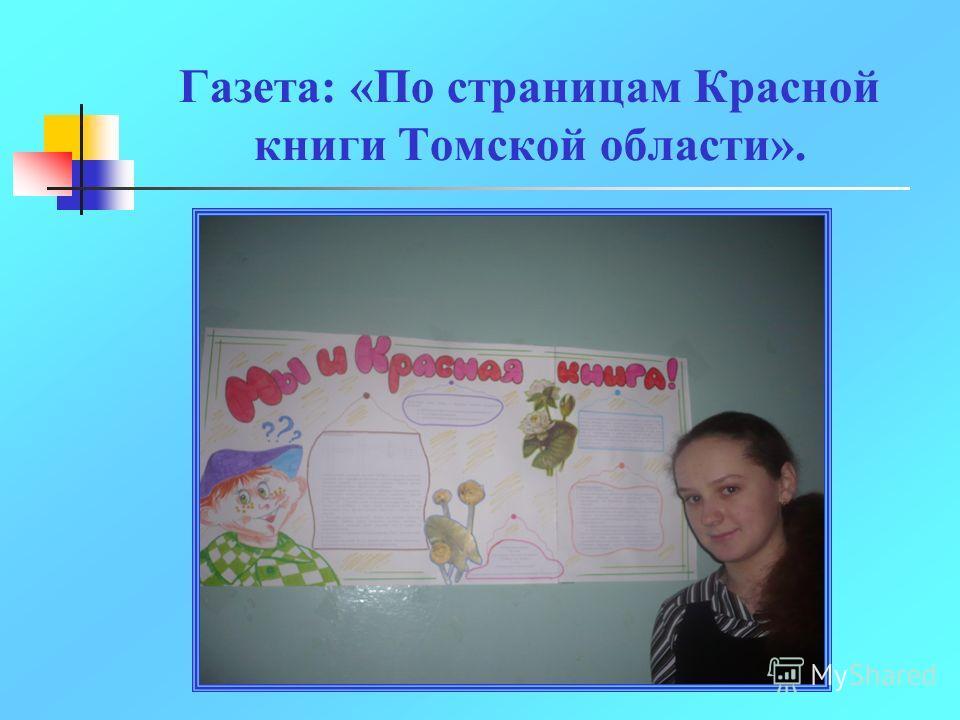 Газета: «По страницам Красной книги Томской области».