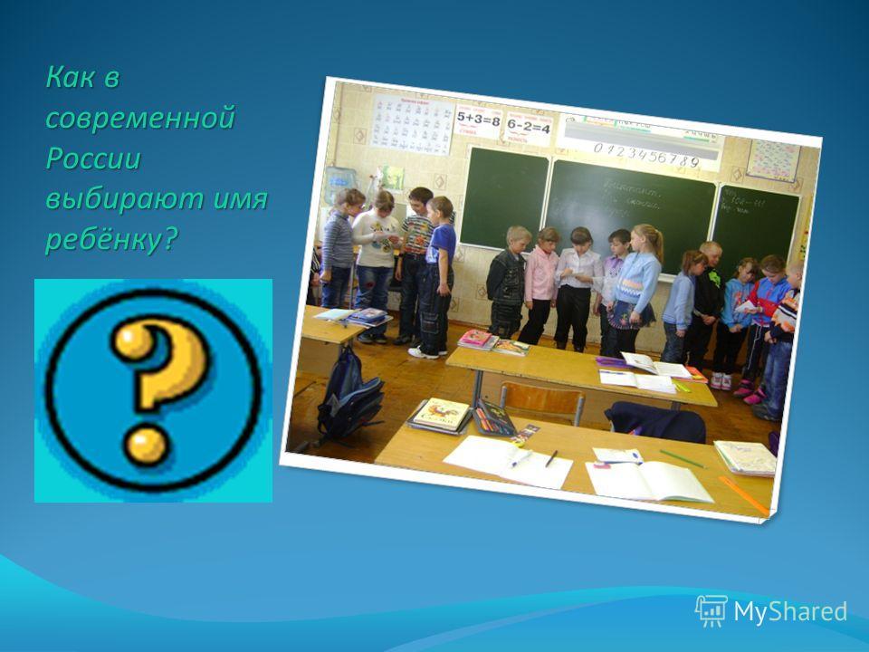 Как в современной России выбирают имя ребёнку?