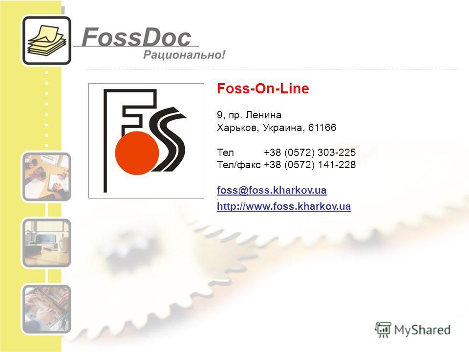 Foss-On-Line 9, пр. Ленина Харьков, Украина, 61166 Тел +38 (0572) 303-225 Тел/факс+38 (0572) 141-228 foss@foss.kharkov.ua http://www.foss.kharkov.ua