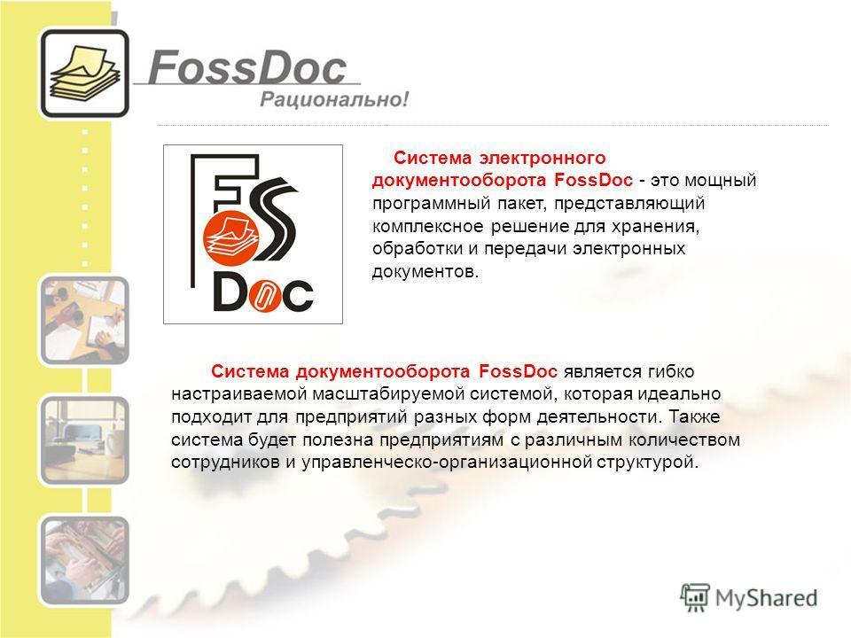 Система электронного документооборота FossDoc - это мощный программный пакет, представляющий комплексное решение для хранения, обработки и передачи электронных документов. Система документооборота FossDoc является гибко настраиваемой масштабируемой с