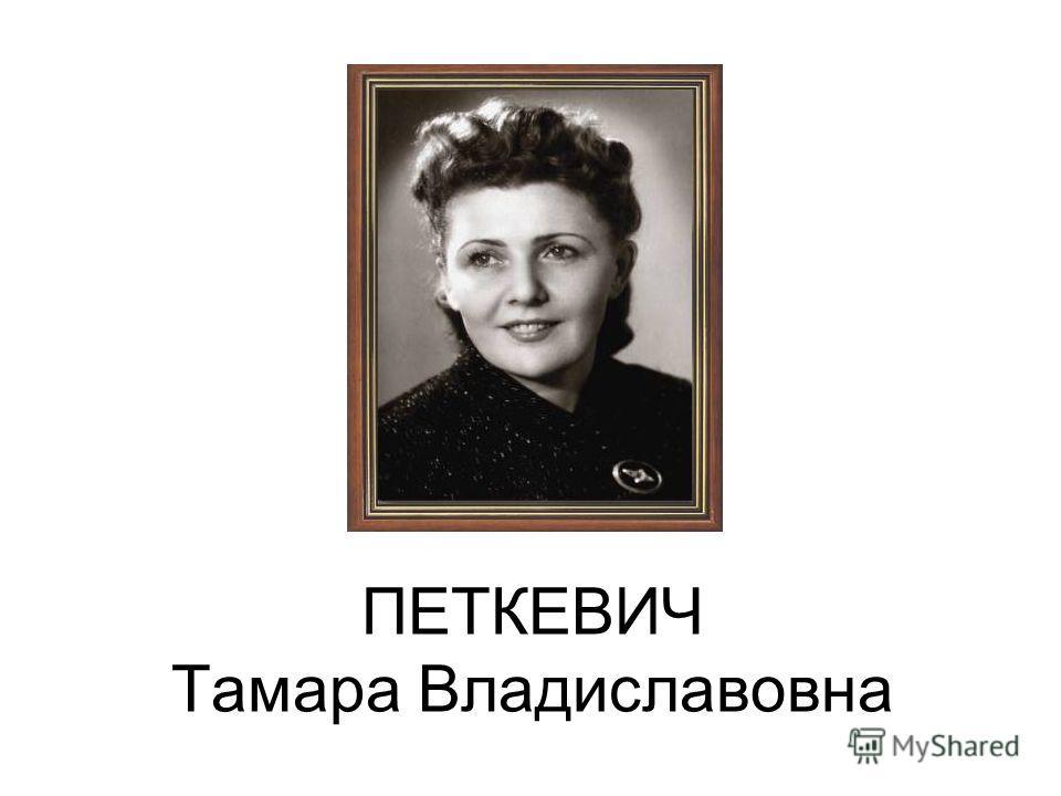 ПЕТКЕВИЧ Тамара Владиславовна