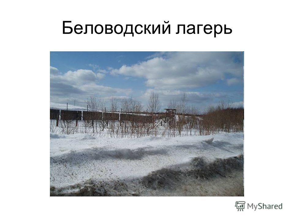 Беловодский лагерь