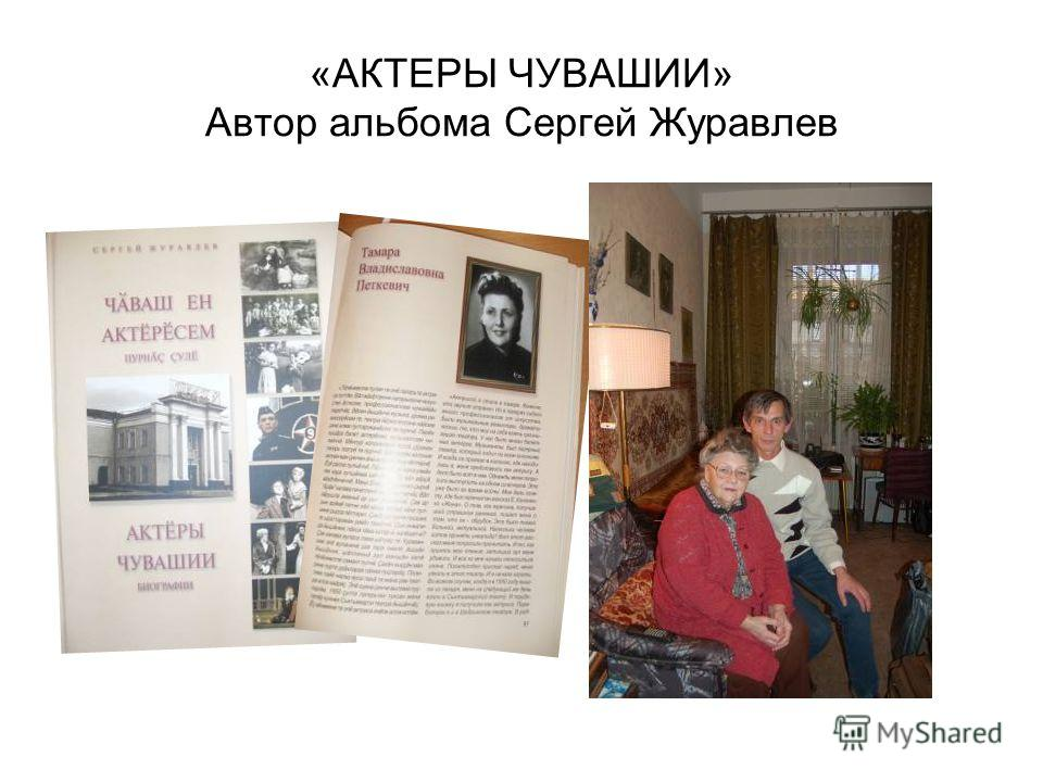 «АКТЕРЫ ЧУВАШИИ» Автор альбома Сергей Журавлев