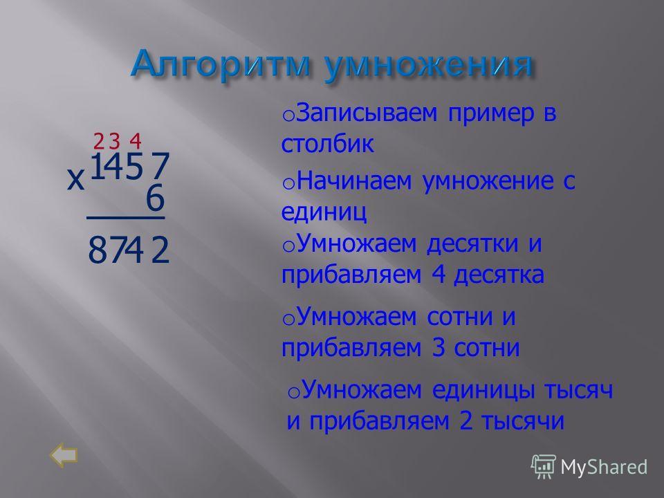 2751 3 o Записываем пример в столбик o Выделяем первое неполное делимое и определяем количество цифр в частном 9 - 27 o Делим 27 на 3 o Списываем 5 десятков и делим на 3 5 1 - 3 2 o Списываем 1 единицу и делим на 3 1 7 - 21 0